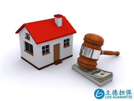 立德担保教你如何筛选 优质的拍卖房?