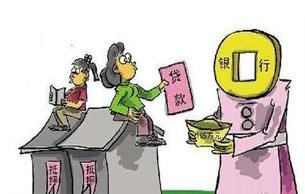 上海抵押贷款